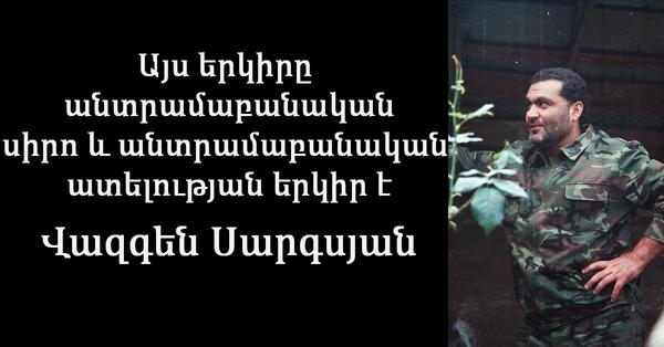 Այս երկիրը անտրամաբանական սիրո և անտրամաբանական ատելության երկիր է․ Վազգեն Սարգսյան