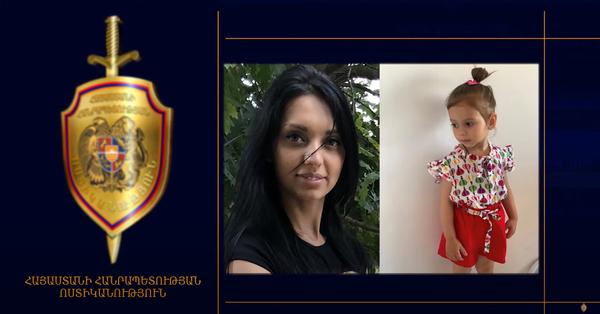 Մայր ու աղջիկ որոնվում են որպես անհետ կորած. Տարածեք և տեղեկության դեպքում զանգահարեք ոստիկանություն