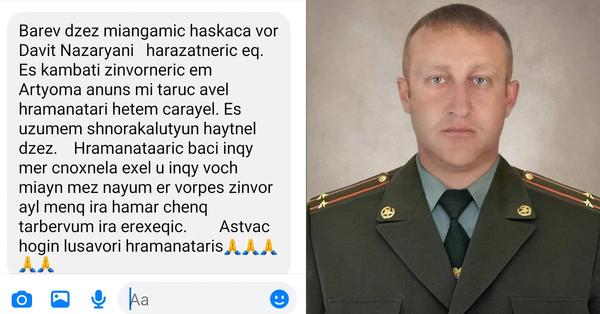 Հրամանատար Դավիթ Նազարյանի զինծառայողների նամակները․ Հազար փառք քեզ