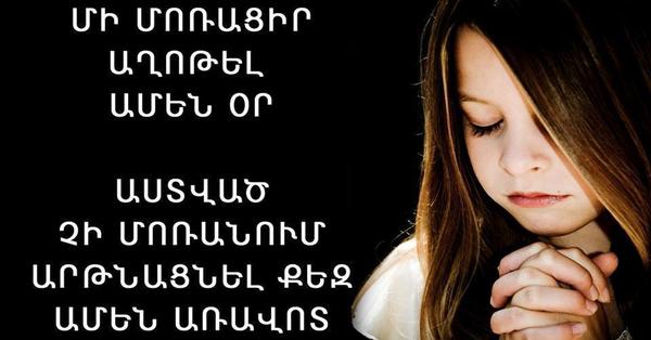 Մի մոռացիր աղոթել ամեն օր, Աստված չի մոռանում արթնացնել քեզ ամեն առավոտ