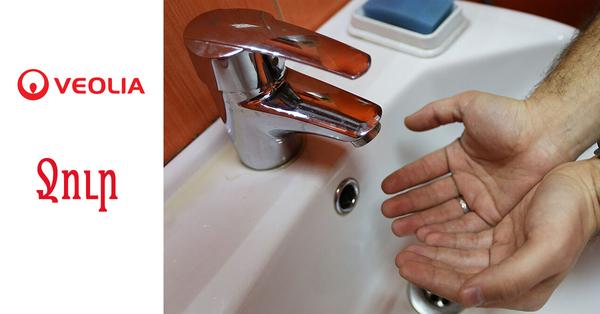 Հուլիսի 1-ին ժամը 10.00-22.00 կդադարեցվի հետևյալ համայնքների ջրամատակարարումը