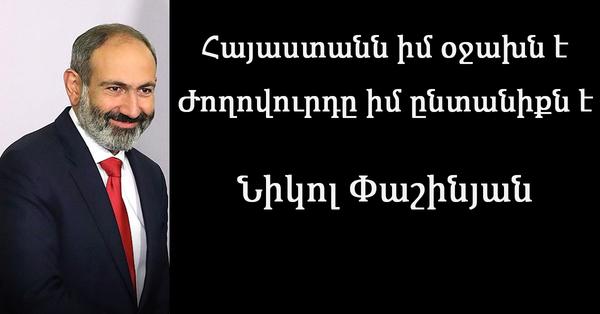 Հայաստանն իմ օջախն է, ժողովուրդը իմ ընտանիքն է․ Նիկոլ Փաշինյան