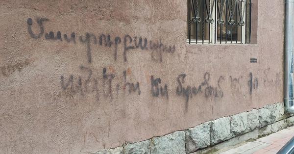 Աղջիկը սերը արտահայտելու նոր ձև է գտել և այն գրել Հյուսիսային պողոտայում ՝ պատի վրա