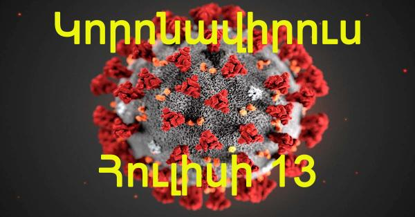 Կորոնավիրուսը նահանջում է․ Այսօր ՝ հուլիսի 13-ին գրանցվել է 182 նոր դեպք