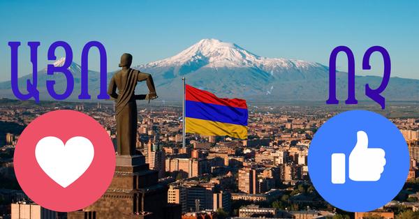 Ցանկանում եք ապրել Հայաստանում, թե՞ ոչ․ Պատասխանեք միայն անկեղծ