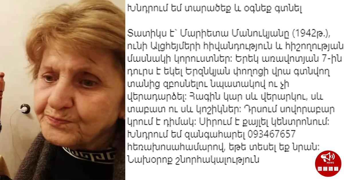 Խնդրում եմ տարածեք և օգնեք գտնել. Տատիկս է, երեկ առավոտյան 7-ին դուրս է ու չի վերադարձել