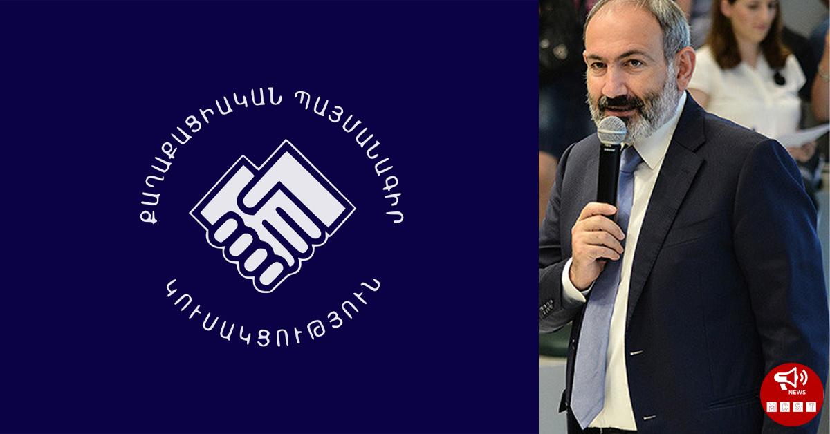 «Քաղաքացիական պայմանագիր» կուսակցության խորհրդանիշը Թուրքական կուսակցությանն է պատկանում․ Այն Փաշինյանը գողացել է (լուսանկար)